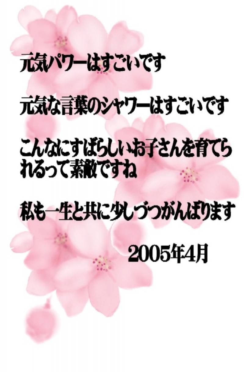 """""""はは""""の気持ち4月 2"""