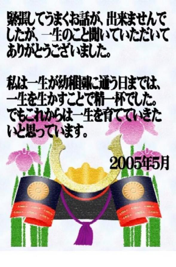 """""""はは""""の気持ち5月 2"""