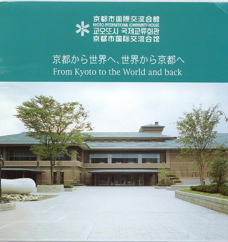 Kyoto Inte'l Community House.JPG