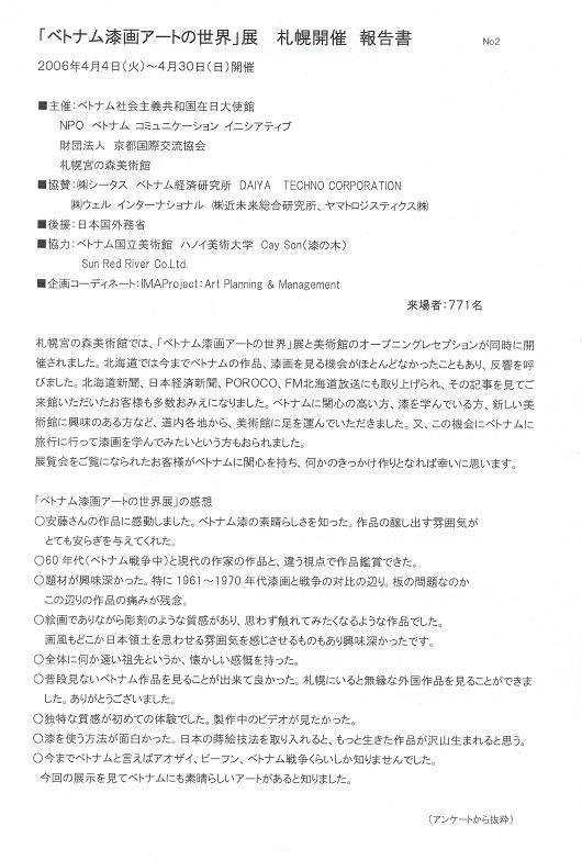 Urushiga-ten-Sapporo-2.JPG