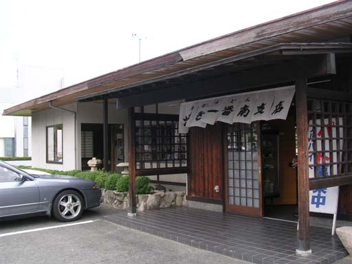 さぬき一番・南支店.jpg