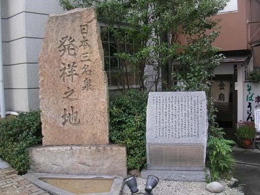 日本三名泉発祥之地碑.jpg