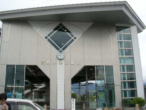 吉野ヶ里駅1.jpg