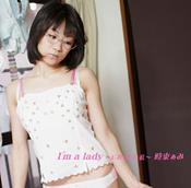 I'm a lady~じれったい私~