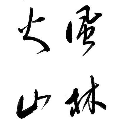 四字熟語「風林火山」 | かじかの世界 - 楽天ブログ