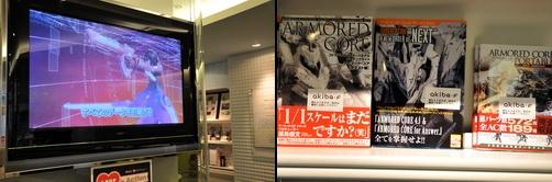 akiba_f201010g.jpg