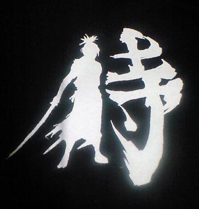 デザイン侍 侍の漢字のデザインです。 気に入ったので、Tシャツ買いました。 威厳・Tシャツ(黒)