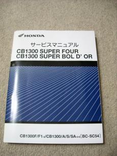 CB1300SBサービスマニュアル