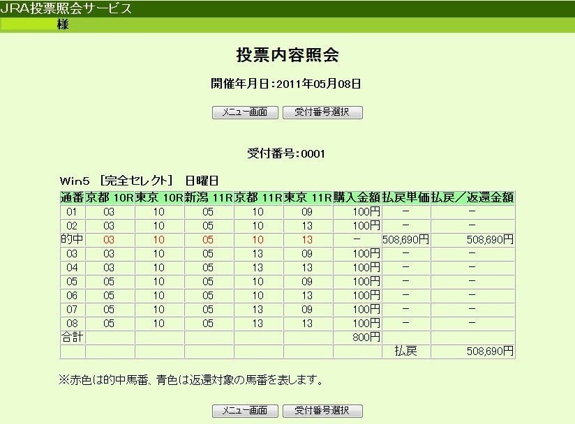 WIN5-2011.05.08