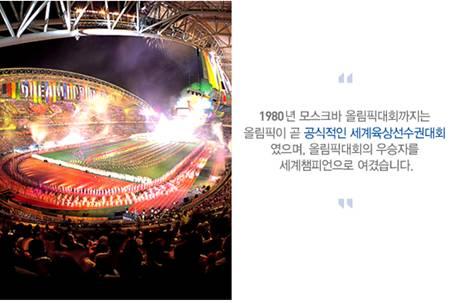韓国 大邸(テグ)世界陸上選手権大会