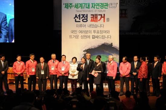 世界七大自然景観 韓国旅行 済州島
