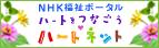 NHKハートをつなごう ハートネット