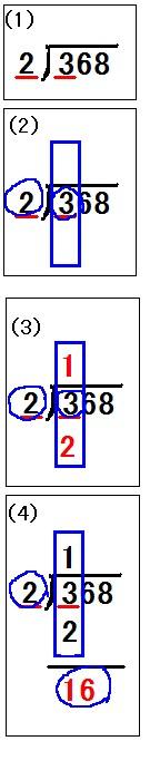 割り算の筆算その3