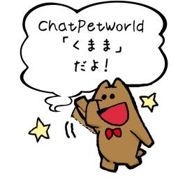 ChatPetWorldくまま1