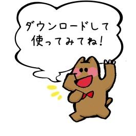 ChatPetWorldくまま3