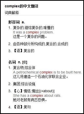 中国語でコンプレックス