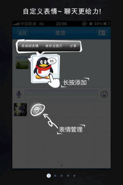 QQ2011 for iPhone1.5.1-1