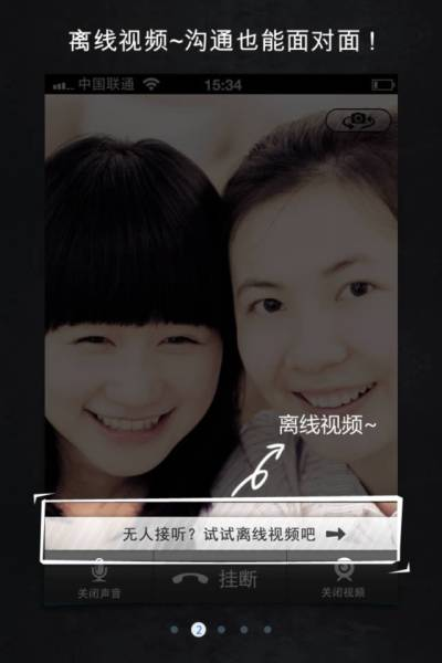 QQ2011 for iPhone1.5.1-2