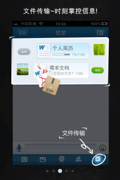 QQ2011 for iPhone1.5.1-3