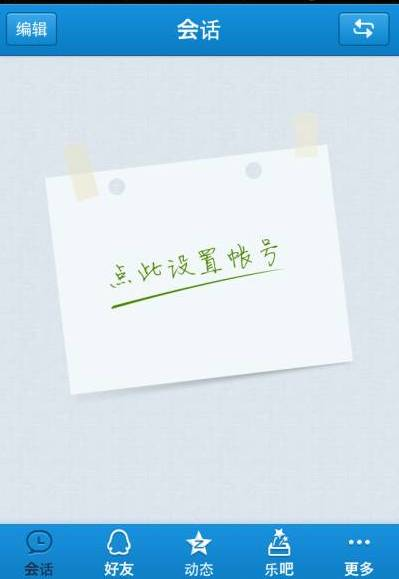 QQ2011 for iPhone1.5.1-5