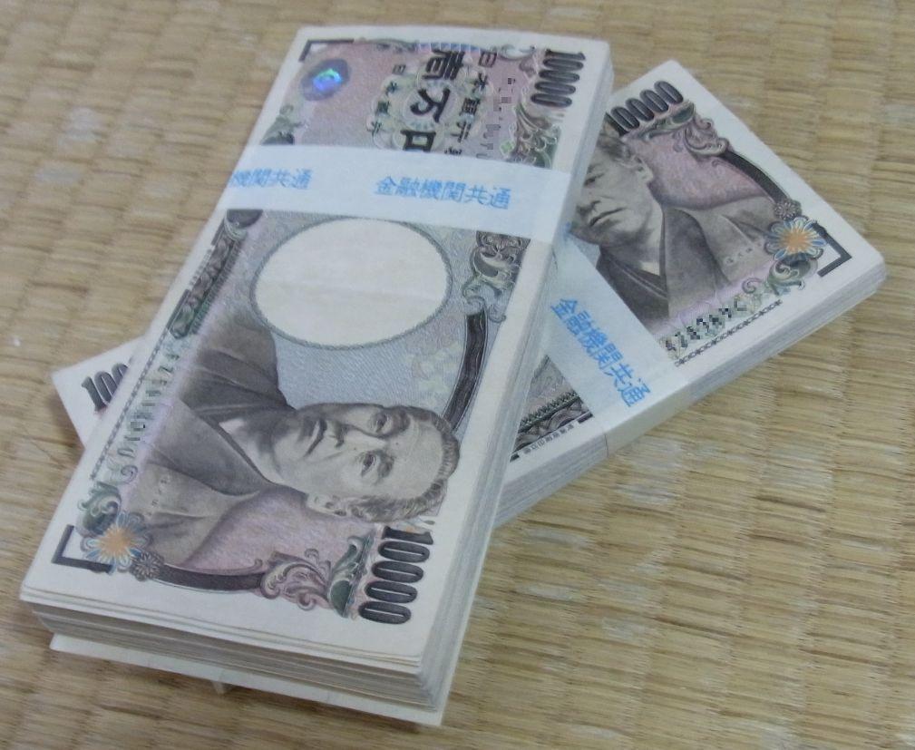 現金200万円