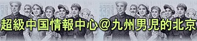 超級中国情報中心@九州男児的北京 中国・台湾・中国語学習・中国茶・中国菜・中華料理・明星・中国留学・中国のFM放送・音楽・TV ・検索サイト・HSK・中国語検定・韓国・ロシア・アメリカ・ラオス・イタリア・フランス・モルティブ・タイなどの情報