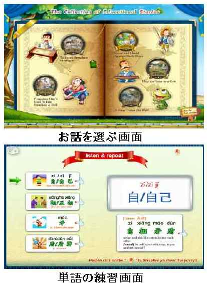 The Collection of Educational Stories(Lite)画面