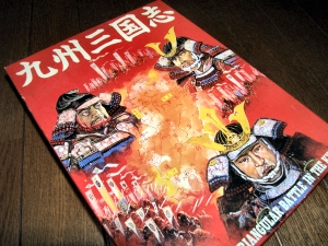 漢の九州三国志