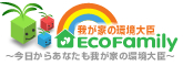 環境家計簿!あなたの家庭が排出する二酸化炭素の量をHP上でチェック出来ますよ