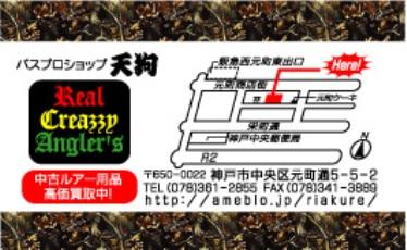 上田さんバスショップカードカラー面.jpg