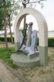 「慶陽」錨