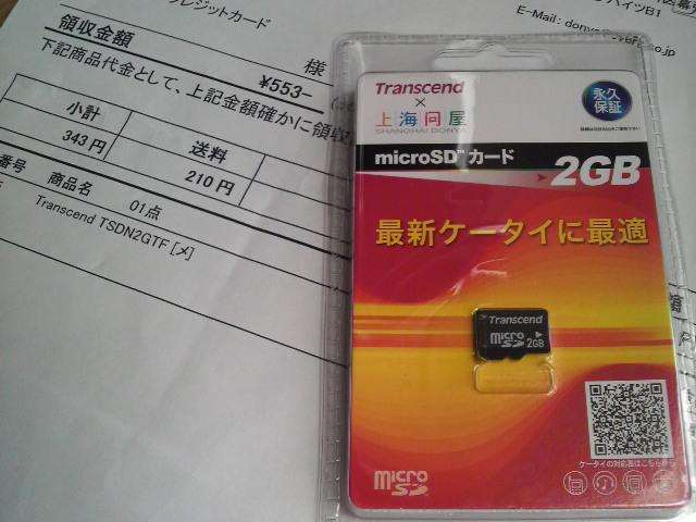 上海問屋の最安microSD2GB届きました