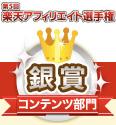 第5回楽天アフィリエイト選手権銀賞受賞サイト