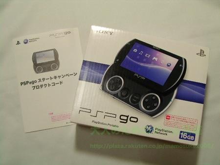 PSPgoの箱と購入特典