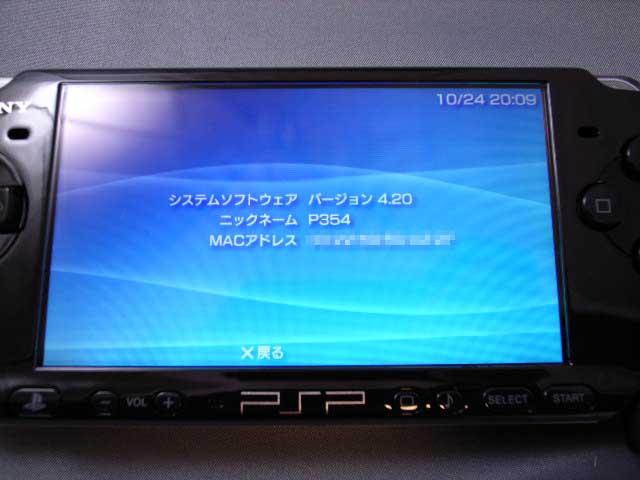 PSP黒FW