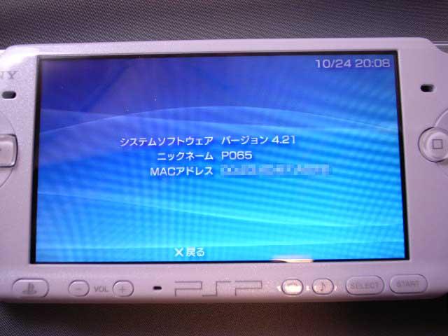 PSP白FW