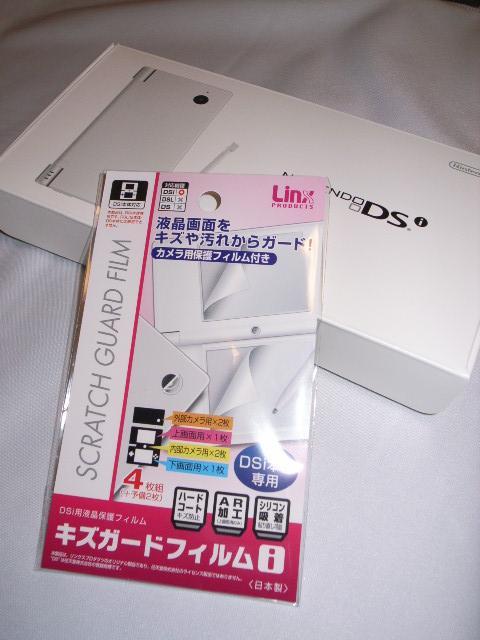 DSi購入/おすすめキズガードフィルム