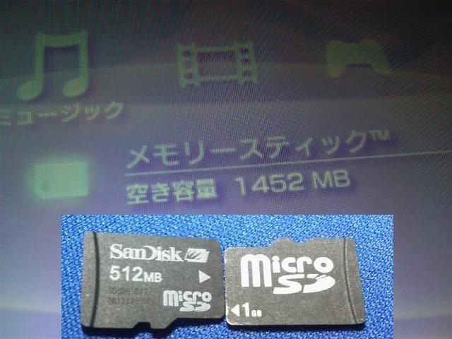 実験に使った512MB+1GB
