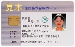 住基カード