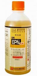 EPN乳剤