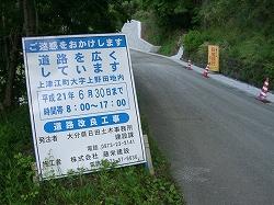 道路整備工事(県道134号)