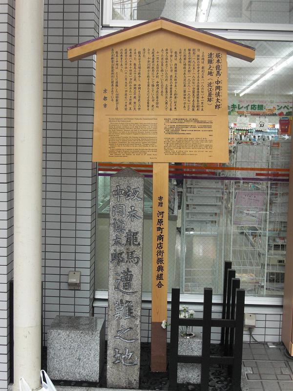 近江屋事件:龍馬暗殺の地はサークルKだった! | 水島新司の世界 Byトラトラ甲子園 - 楽天ブログ