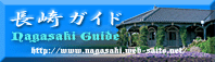 nagasakiguide