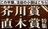 2011 直木賞芥川賞バナー