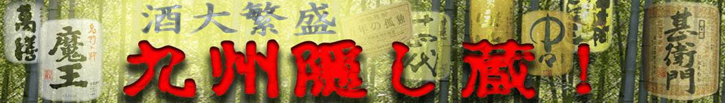 九州隠し蔵