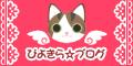 piyokira-blog.jpg