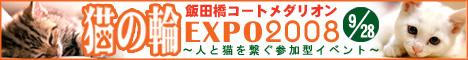 猫の輪EXPO