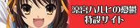 涼宮ハルヒの憂鬱 特設サイト