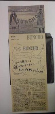 BUNCHO創刊号1