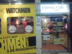 渋谷のシネマカフェ